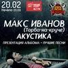 20.02. - Макс ИвАнов (Торба-на-Круче) в Томске!