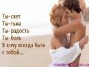 Люблю тебя одну