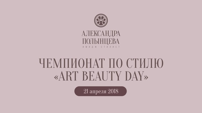 Александра Полынцева @ ART BEAUTY DAY 2018