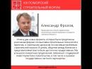 Александр Фролов о XII Поморском строительном форуме