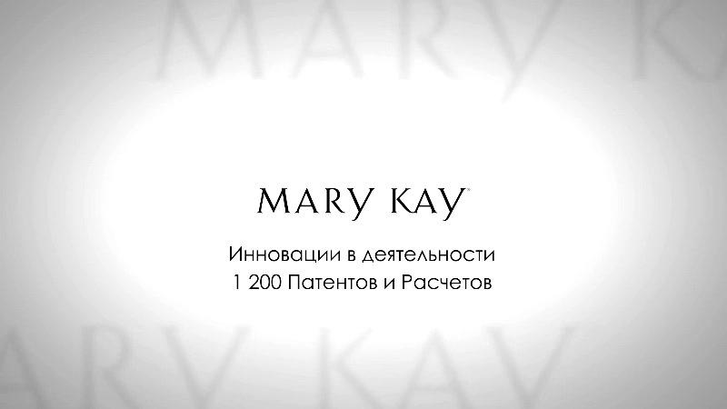 патентная программа Mary Kay