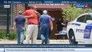 Новости на «Россия 24» • Совбез ООН признал нападение на гей-клуб в Орландо терактом