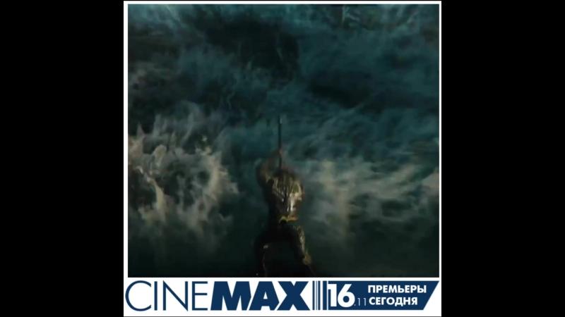 Премьеры в CINEMAX - репертуар 16 ноября