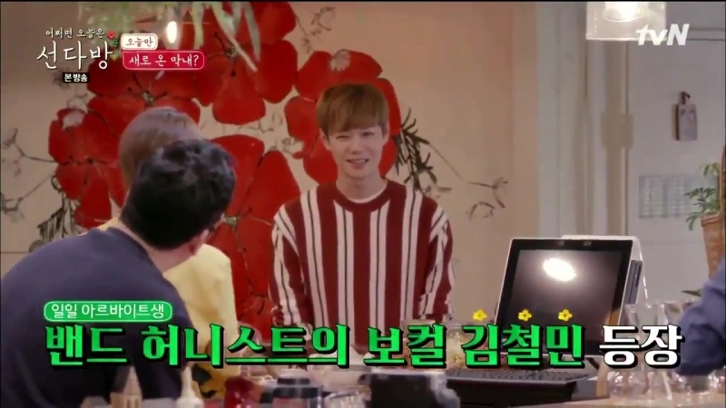 180915 Honeyst Chulmin @ tvN