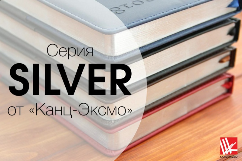 Серия Silver датированный А5