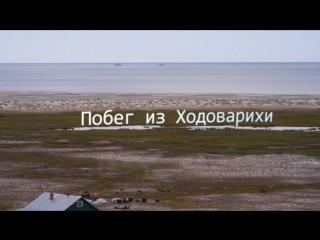 Побег из Ходоварихи