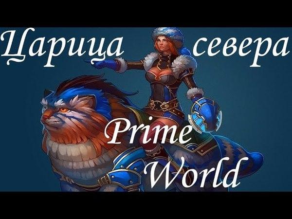 Кошка дизморалит противников [Prime World]