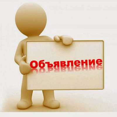 Благ р.б доска объявлений газета оскольский курьер объявления работа