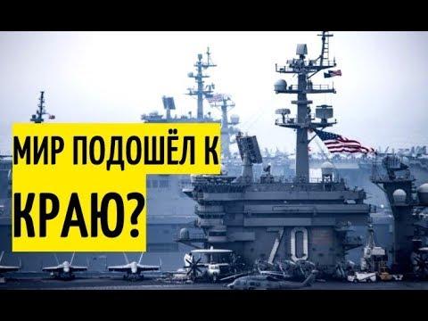 Срочно Россия готовится к CXВАТКЕ с США Трамп взял на раздумье 72 часа