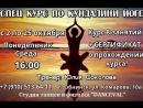 Студия танцев и фитнеса DANCEVAL!