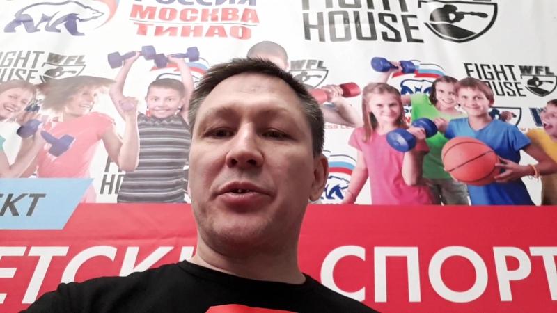 Тренировка и видео сессия в