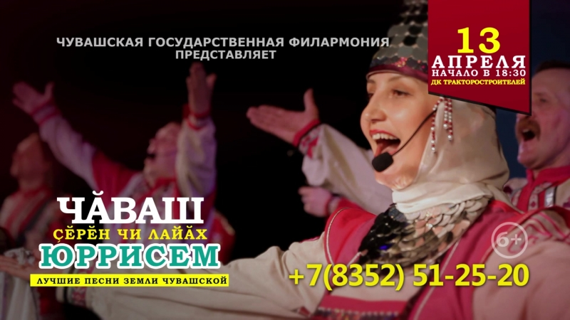 ЛУЧШИЕ ПЕСНИ ЗЕМЛИ ЧУВАШСКОЙ, 13 апреля