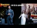 2018 Премьера к ф Джуманджи Зов джунглей в Пекине