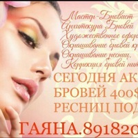 Гаяна Мхоян