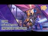 OVERWATCH от Blizzard. СТРИМ! Соревновательная ликвидация: калибровка вместе с JetPOD90.