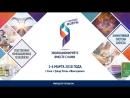 IV Бизнес-форум. Март 2018 г., г. Сочи, Гранд Отель «Жемчужина»