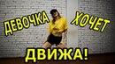 Зомб Dj Tarantino - Девочка Хочет Движа. ТАНЕЦ!