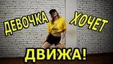 Зомб & Dj Tarantino - Девочка Хочет Движа. ТАНЕЦ!