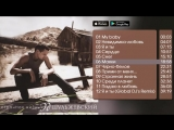 Эд Шульжевский - Странная жизнь Альбом 2008