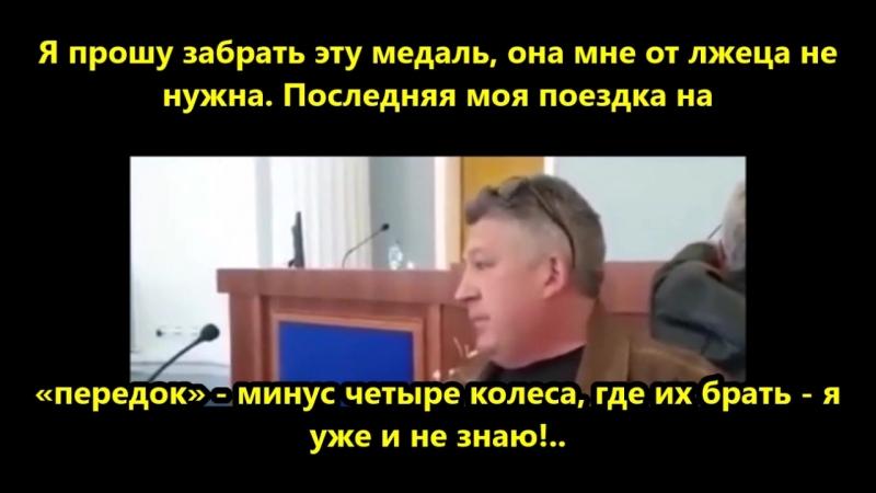 ... волонтер отказ от награды Порошенко