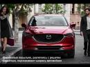 Детали о дизайне Mazda CX-5
