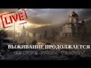 Escape From Tarkov - Выживание продолжается