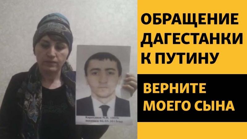 Дагестанка обратилась к Путину: