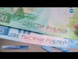 Новые купюры номиналом 200 и 2000 рублей вышли в обращение. Смотрите в вечернем выпуске ТСН