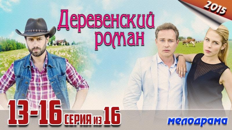 Деревенский роман / HD версия 720p / 2015 (мелодрама). 13-16 серия из 16