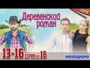 Деревенский роман / HD версия 720p / 2015 мелодрама. 13-16 серия из 16