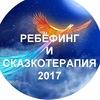 Ребёфинг и Сказкотерапия / Пермь, 23-24 декабря