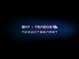 (staroetv.su) Заставка ТНТ-Телесеть представляет (ТНТ, 1998-2002)