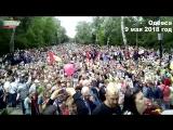 «Мы славяне, наши братья — россияне»: в Одессе проходит акция «Бессмертный полк»