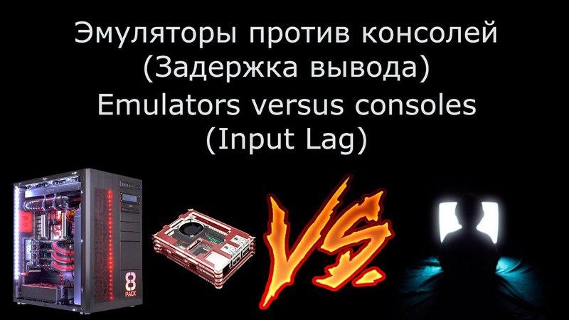 Эмуляторы против консолей, задержка вывода (Input Lag) PC, Raspberry Pi3 и оригинальное железо