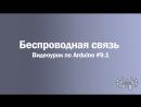 16. Видеоуроки по Arduino 9.1._Беспроводная связь -