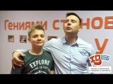 Юрий и Андрей Дьячковы. Отзыв об экспресс-курсе IQ007 для взрослых.