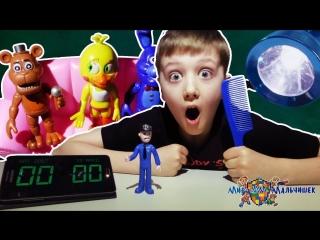 Мир мальчишек • КИРИЛЛ и ДЖЕРЕМИ против АНИМАТРОНИКОВ! ПЯТЬ НОЧЕЙ С ФРЕДДИ в реальной жизни #FNaF Видео для детей