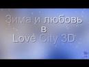 Зима и любовь - Пары LoveCity 3D