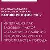 Конференция, посвященная городу и культуре