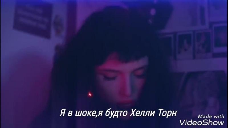 Bella Thorne B**h i'm Bella Thorne перевод