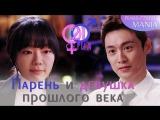 [Mania] 21/32 [720] Парень и девушка прошлого века / 20th Century Boy and Girl