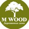 """Деревянные дома """"M WOOD"""""""