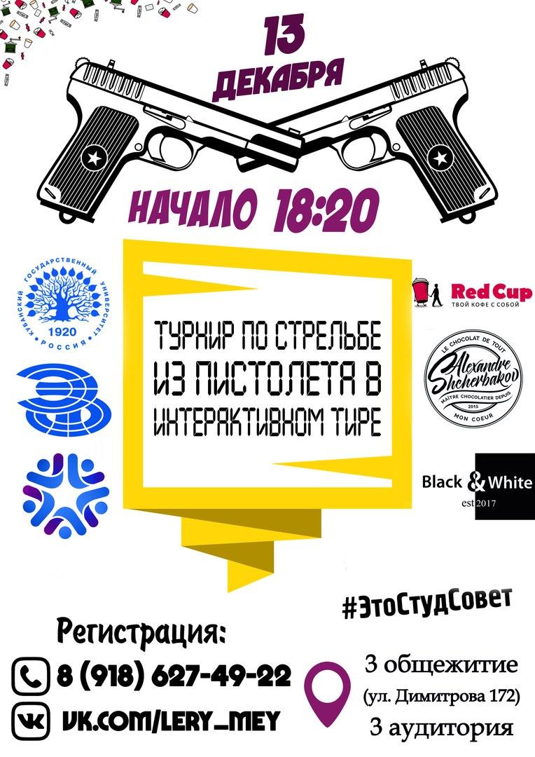 Афиша Краснодар Интерактивный тир / 6.12.17