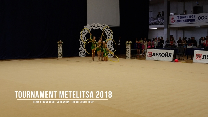 Нижний Новгород Серпантин 2008 2009г р Обручи Rhythmic Gymnastics Tournament Metelitsa 2018