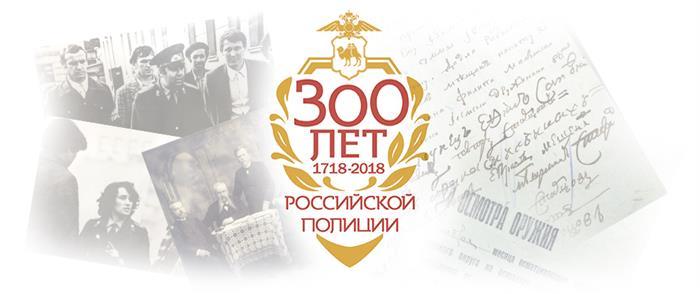 300 лет полиции