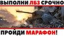 СРОЧНО ВЫПОЛНЯЙ ЛБЗ МАРАФОНА, ДАЖЕ ЕСЛИ ТАНК НЕ НРАВИТСЯ! УПУСТИШЬ ДВОЙНУЮ ХАЛЯВУ! World of Tanks