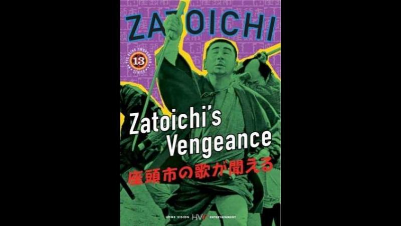 Zatoichi 13 Фильм тринадцатый Мщение Затойчи Zatoichi's Vengeance
