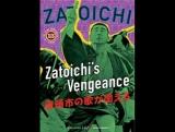 Zatoichi 13_Фильм тринадцатый. Мщение Затойчи (Zatoichi's Vengeance)