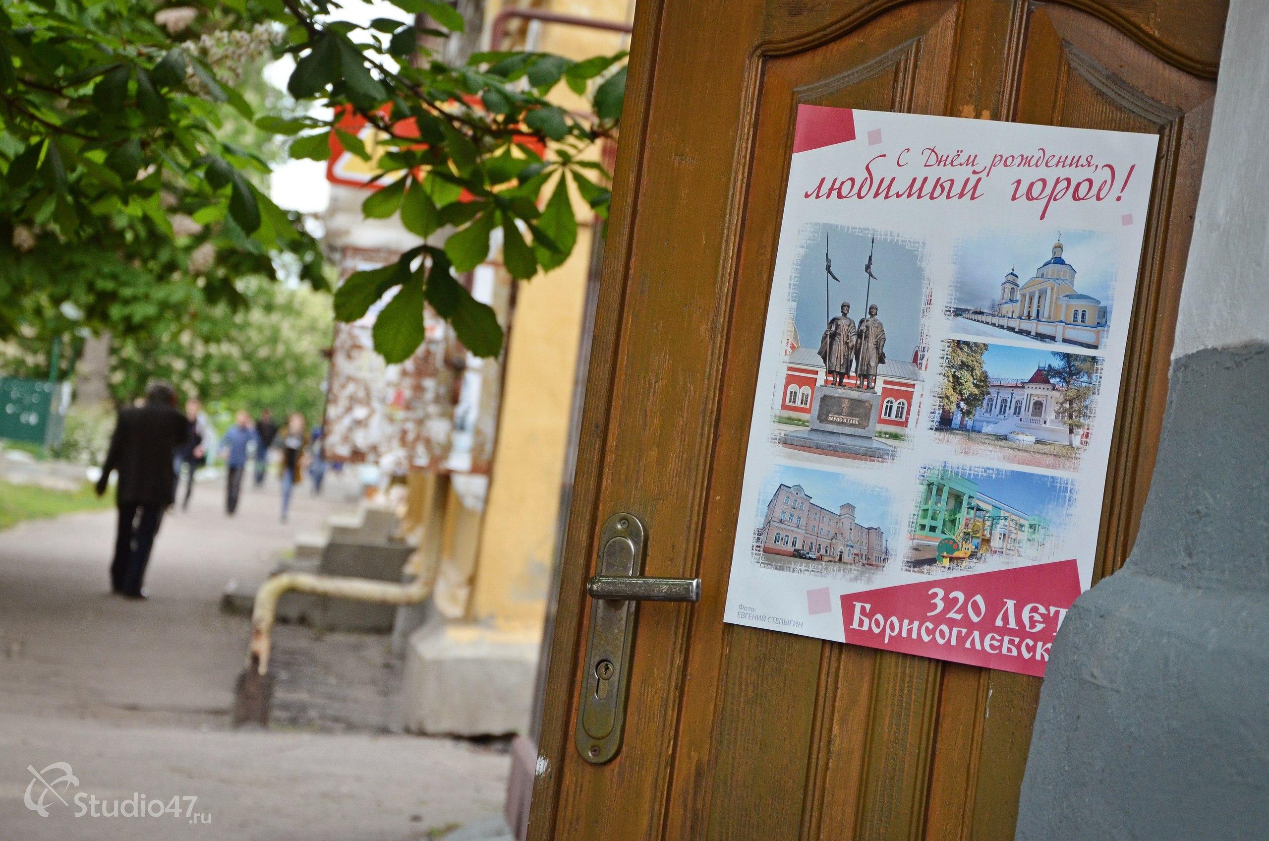 Плакат на день города
