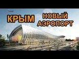 Крым. Новый аэропорт! Смотреть всем! (CRIMEA. NEW AIRPORT)